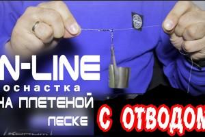 Оснастка In-line на плетеной леске + с отводом