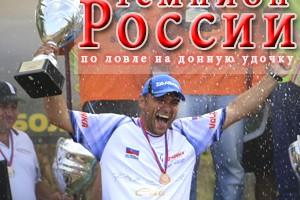 Ура! Победа! Я стал Чемпионом России 2014 по ловле рыбы донной удочкой!
