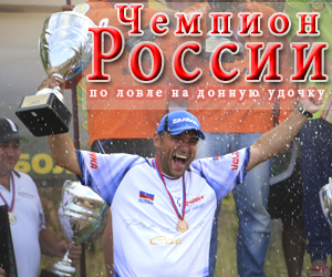 Чемпион России по фидеру