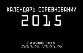 Календарь 2015 по ловле рыбы донной удочкой .
