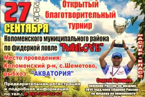 Благотворительный турнир по фидеру и мастер-класс 27.09.15