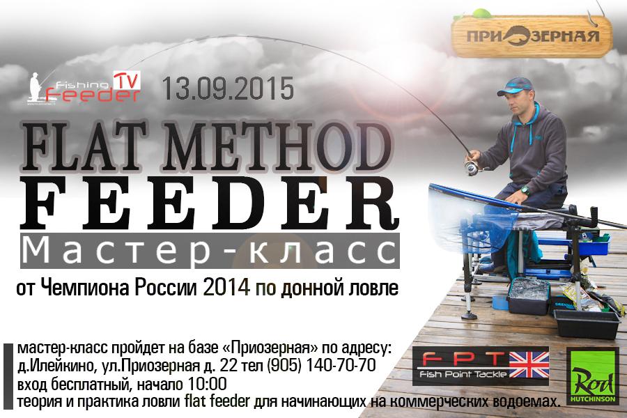 feederfishing.tv приозерная мастер класс