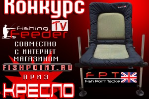 Конкурс! Oт FEEDERFISHING.TV и FISHPOINT.RU
