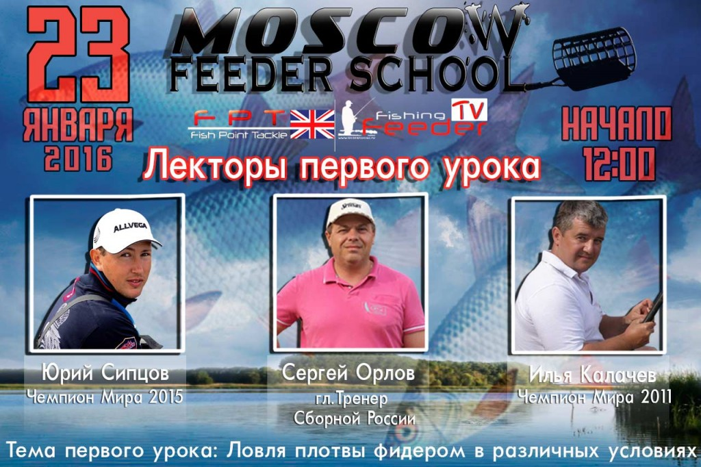 Moscow-Feeder-School-1