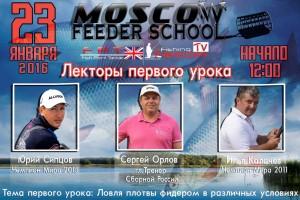 Moscow Feeder School #1 Тема первого урока » Ловля плотвы и ее особенности»