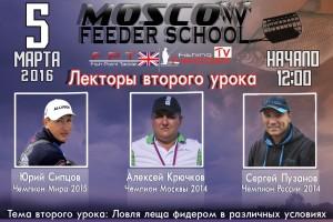 Moscow Feeder School #2. Тема второго урока » Ловля леща и его особенности»