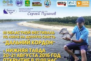 3-й областной фестиваль по ловле рыбы донной удочкой «Дальний кордон» 2016