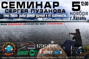 Семинар по фидерной ловле от Сергея Пузанова