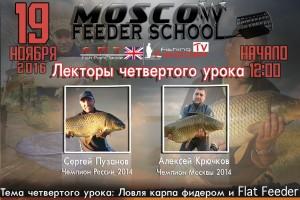 Moscow Feeder School #4. Тема урока «Ловля карпа Flat фидером»