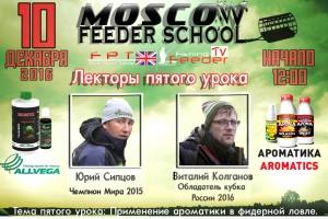 Moscow Feeder School #5. Тема урока «Применение ароматики в фидерной ловле»