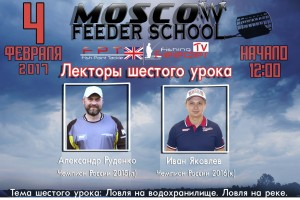 Moscow Feeder School #6. Темы урока «Ловля на водохранилище». «Ловля на реке»